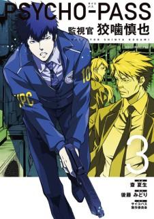 9781506705354_manga-psycho-pass-inspector-shinya-kogami-volume-3-primary